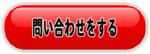 toiawase-thumbnail2.png